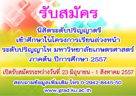 .:: Kasetsart University ::. | University News | Scoop.it