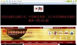 """Chinese Basketball Association website hacked by """"Japanese"""" 