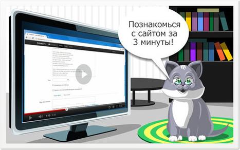 СловоУч - английский язык онлайн. Уникальный сервис для изучения иностранных слов. | Learning English | Scoop.it