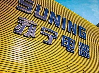 Suning opens up online marketplace | Inside Retail Asia | Ecommerce logistics and start-ups | Scoop.it