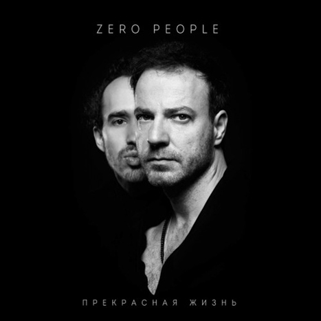 Рецензия на альбом | Zero People - Прекрасная жизнь (2016) | Rock review - Рок обзоры | Scoop.it