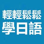利用 App 日文輕鬆學,讓你搖身一變日語達人,App-island 推薦六款超精選的『日語學習 App』   Apps I have   Scoop.it