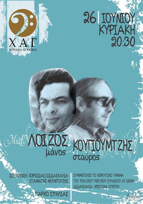 Aφιέρωμα στους Σταύρο Κουγιουμτζή και Μάνο Λοϊζο | Agios Thomas Tanagras | Scoop.it