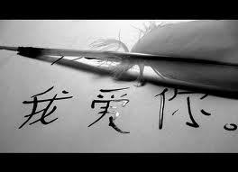 """10 ways to say """"I love you"""" in Chinese 