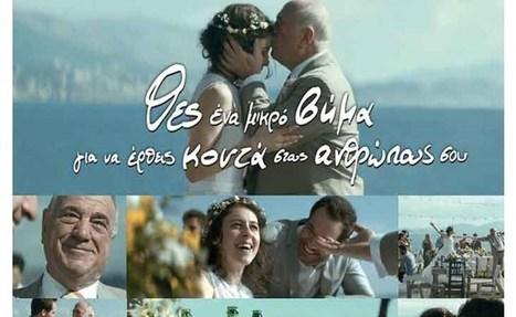 Τι κάνουν οι απόφοιτοί μας σήμερα; Αλίκη Βούλγαρη : Η καμπάνια που μίλησε στην καρδιά των Ελλήνων < Καμπάνιες | Advertising.gr | TA NEA TOY LFH | Scoop.it