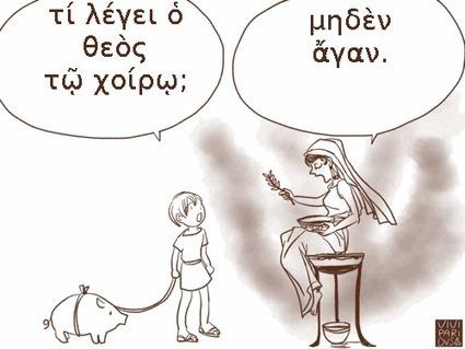 ἑαυτὸν παιδευόμενος: Παῖς καὶ ἱέρεια Ἀπόλλωνος | Griego clásico | Scoop.it