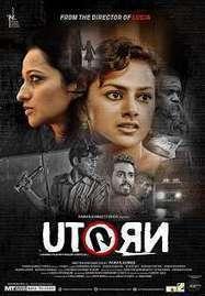 U Turn Kannada Movie Review | Latest Movie Reviews & Ratings | Scoop.it