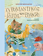 Polaris Εκδόσεις | Books and Fairytales | Scoop.it