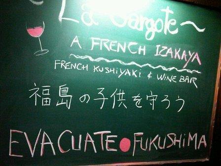 A TOKYO LA RESTOSISTANCE  S' ORGANISE | FUKUSHIMA INFORMATIONS | Scoop.it