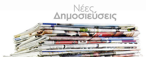 Schoolpress | Νέα Υπηρεσία ΠΣΔ | newmedia_edu | Scoop.it