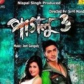 Paglu-3 Dev Koel Upcoming Bangla Movie | Cineplex | www.dhakarmail.com | Scoop.it
