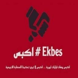 La campagne « Ekbess » appelle Hamadi Jebali à démissionner | leskoop | Scoop.it