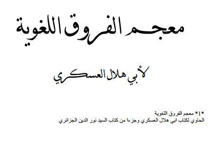 (AR) (PDF) معجم الفروق اللغوية لأبي هلال العسكري | Google Drive | 1001 Glossaries, dictionaries, resources | Scoop.it