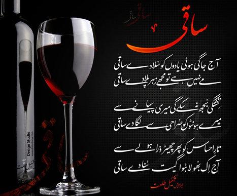 Urdu Poetry | Urdu Poetry | Scoop.it