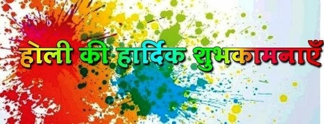 Happy Holi festival 2014 latest Facebook Cover, Holi Festival Facebook Cover|Wallpapers For You | Latest 100+ Highest Paying keywords of Google Adsense 2014 | Scoop.it