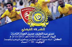 مشاهدة مباراة النصر والفيصلى | Match-AlFatehFC-AlEttifaq-Kora.html | Scoop.it