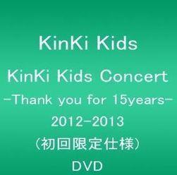 KinKi KidsライブDVDブルーレイ2013を予約するなら最安値の楽天が断然お得! | ハーツイーズCreamCreamの口コミ|実際に購入して徹底検証してみました! | Scoop.it