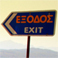 Si la Grèce partait... | Union Européenne, une construction dans la tourmente | Scoop.it