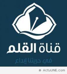 Al Qalam TV, une nouvelle chaîne tunisienne   ActuUNE.com   Al Qalam TV - القلم الفضائية   Scoop.it