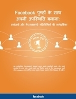 Facebook Releases Resource Guide For Nonprofits In Four New Languages - AllFacebook | Language Fusion | Scoop.it