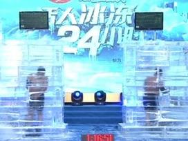 Enfermés dans la glace pendant 24 heures : trois hommes relèvent le défi | Radio Planète-Eléa | Scoop.it