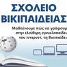 ΝΕΕΣ ΤΕΧΝΟΛΟΓΙΕΣ ΚΑΙ ΦΙΛΟΛΟΓΙΑ