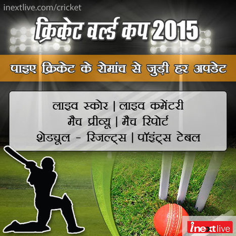 Cricket Live Score:ICC Cricket World Cup 2015,Latest Cricket Score,Cricket World Cup 2015 – InextLive | Sports News in Hindi | Scoop.it