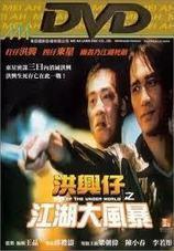 Watch Xong xing zi Zhi jiang hu da feng bao Movie 1996 Online Free Full HD Streaming,Download   Hollywood on Movies4U   Scoop.it