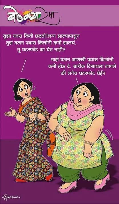 मी मराठी ( A Blog for Marathi Literature ? NOP ..... Marathi Fun....): बोलक्या रेषा (Bolkya Resha)   Marathi comic and Jokes - Marathi esahitya   Scoop.it