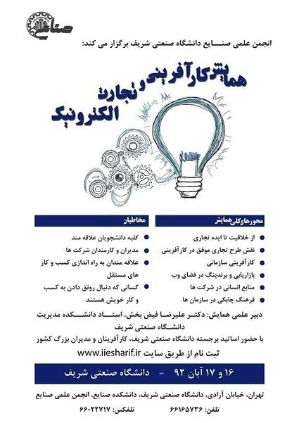همایش کارآفرینی و تجارت الکترونیک دانشگاه صنعتی شریف | کاریا | Email Marketimg بازاریابی با ایمیل | Scoop.it