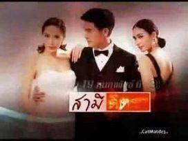 สามีตีตรา 19 กุมภาพันธ์ 2557 ตอนที่ 1 ตอนแรก 's Video | Pongsit | Scoop.it