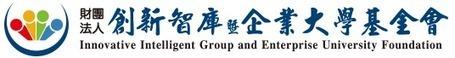財團法人創新智庫暨企業大學基金會 Innov Enterprise University | Marketing ideas | Scoop.it