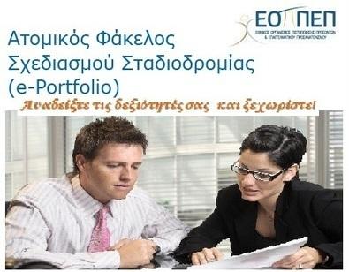 Ε.Ο.Π.Π.Ε.Π. - ΠΥΛΗ ΕΝΗΛΙΚΩΝ - Τι είναι το e-Portfolio | seepn | Scoop.it