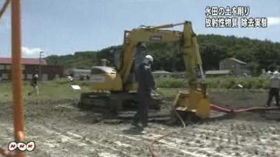 [Eng] Méthode de décontamination Paddy testé à Iitate | NHK WORLD English (+vidéo) | Japon : séisme, tsunami & conséquences | Scoop.it