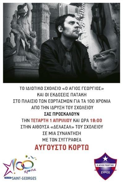 """ΒΙΒΛΙΟ: Συνάντηση με τον Αύγουστο Κορτώ   Ιδιωτικό Σχολείο """"Ο Άγιος Γεώργιος""""   Syros Agenda   Scoop.it"""