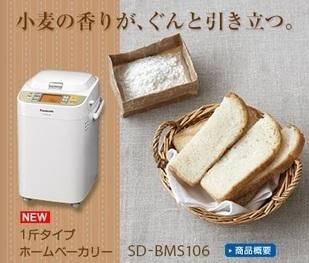 パナソニック ホームベーカリー新製品 SD-BMS106の実力を検証は? | health | Scoop.it