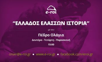 """Historia menor de Grecia"" de Pedro Olalla en la radio E-ROI | EURICLEA | Scoop.it"