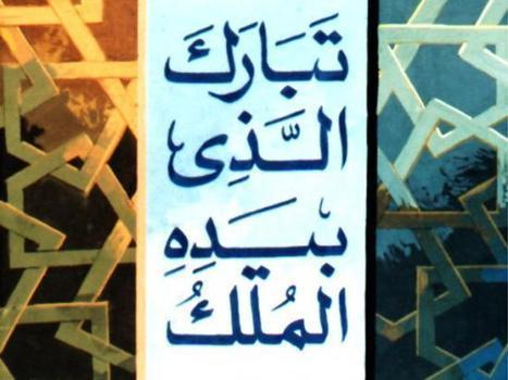Qui sont les personnes bénies ? | Le Coran | Scoop.it