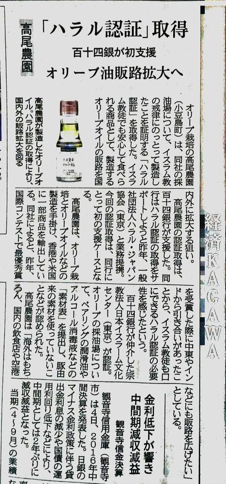 高尾農園「ハラル認証」取得 | Olive News Japan | Scoop.it