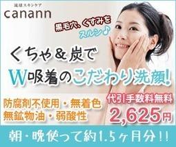 黒毛穴をスッキリキレイにしたい!角質を取ってくれるのは沖縄のアレ! | erika20131125 | Scoop.it