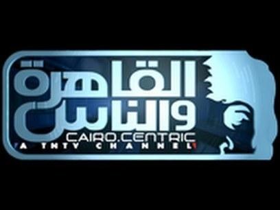 مشاهدة البث المباشر لقناة القاهرة والناس Al Kahera Walnas Channel - مدونة الجامع العربية | تحميل العاب وبرامج | Scoop.it