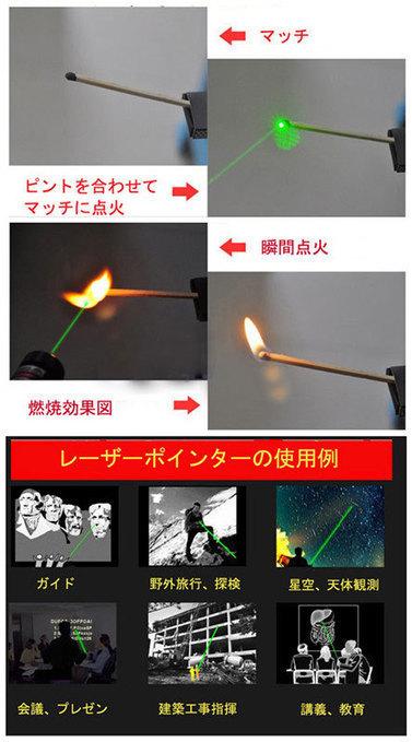 超強力200mW 緑色光レーザーポインター マッチに点火可能 | 200mw 高出力レーザーポインター | Scoop.it