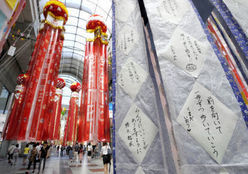 [Eng] Le Festival annuel des étoiles commence à Sendai | Kyodo News | Japon : séisme, tsunami & conséquences | Scoop.it