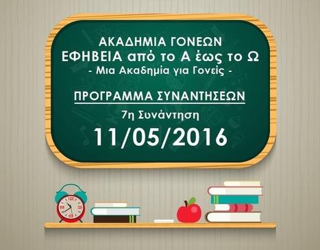 7η Συνάντηση «ΑΚΑΔΗΜΙΑΣ ΓΟΝΕΩΝ» 11/05/2016 #Parent_Academy | Be  e-Safe | Scoop.it