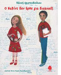 Ο Ναβίντ δεν ήρθε για διακοπές | Βιβλίο και διαδραστικό παιχνίδι για τους σύγχρονους προσφυγες. | Σημαντικά & Εφήμερα | Scoop.it