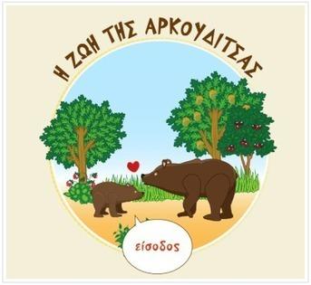 Νηπιαγωγείο: Η ζωή της αρκουδίτσας! | Νέες τεχνολογίες και χρήση Τ.Π.Ε. στο νηπιαγωγείο | Scoop.it