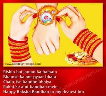 Happy Rakhi 2013 | Happy Rakhi e-cards | results | Scoop.it