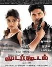 Moodar Koodam *HDRip* | Watch Online Free Movies | Scoop.it