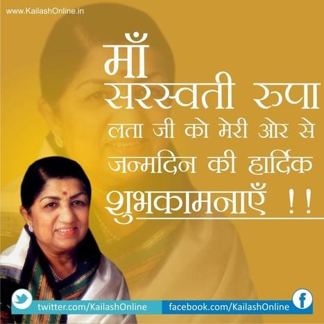 Kailash Vijayvargiya wishing Lata Mangeshkar on her Birthday | Kailash Vijayvargiya | IT Minister Madhya Pradesh | BJP Cabinet Minister | Scoop.it