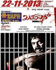 Khatarnak Umesh Reddy | Kannada Movies | Scoop.it